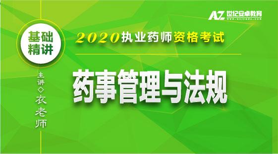 【基础精讲】药事管理与法规(2020版)