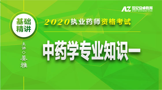 【基础精讲】中药学专业知识一(2020版)