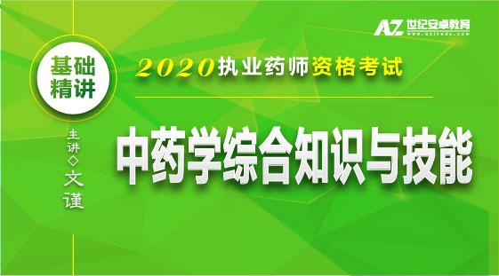 【基础精讲】中药学综合知识与技能(2020版)